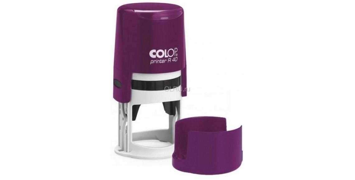 Изготовление печати Colop R40 фиолетовая
