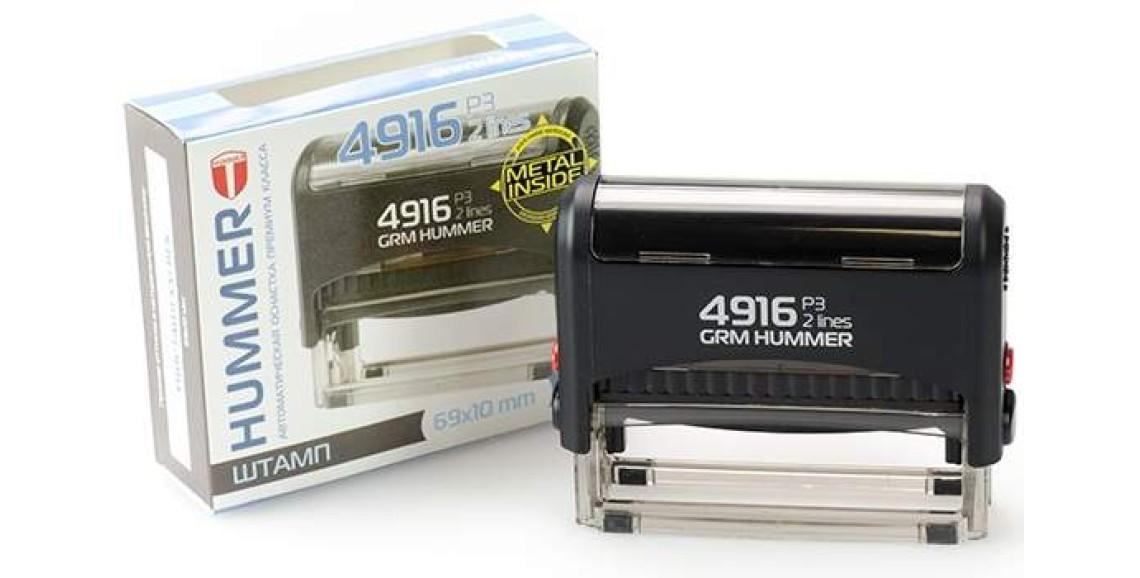 Изготовление штампа GRM-4916 (69х10)