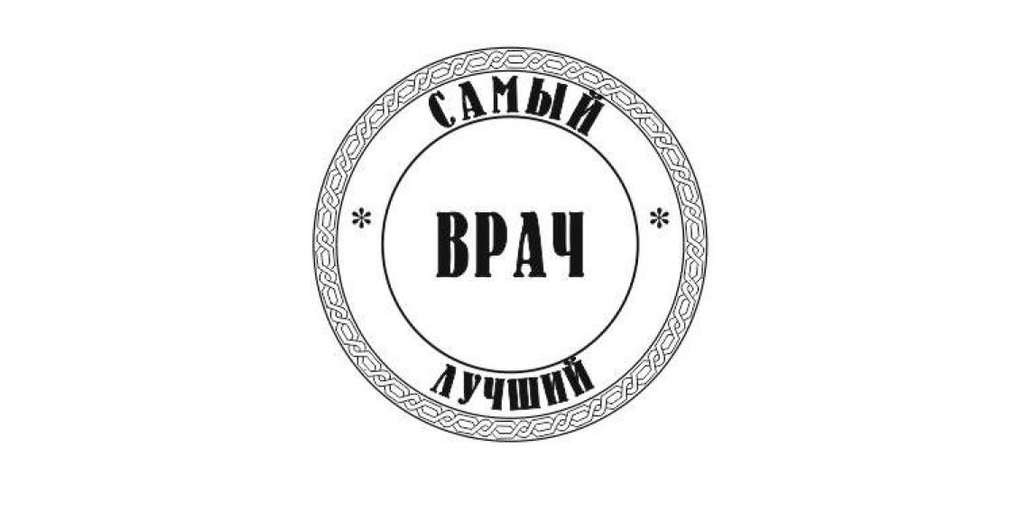 Клише для печати врача R-28 в Батайске