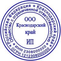 Восстановить клише ООО и ИП по оттиску на оснастке Colop R40